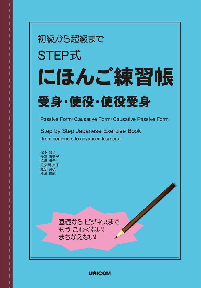 初級から超級まで STEP式にほんご練習帳 受身・使役・使役受身の画像