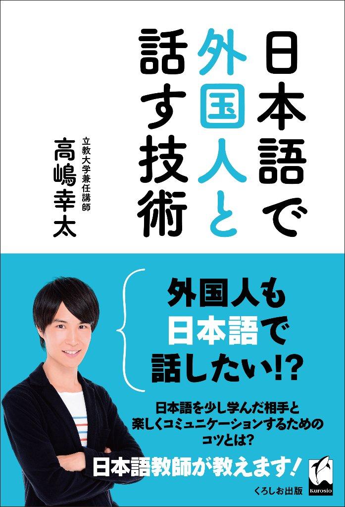 日本語で外国人と話す技術の画像