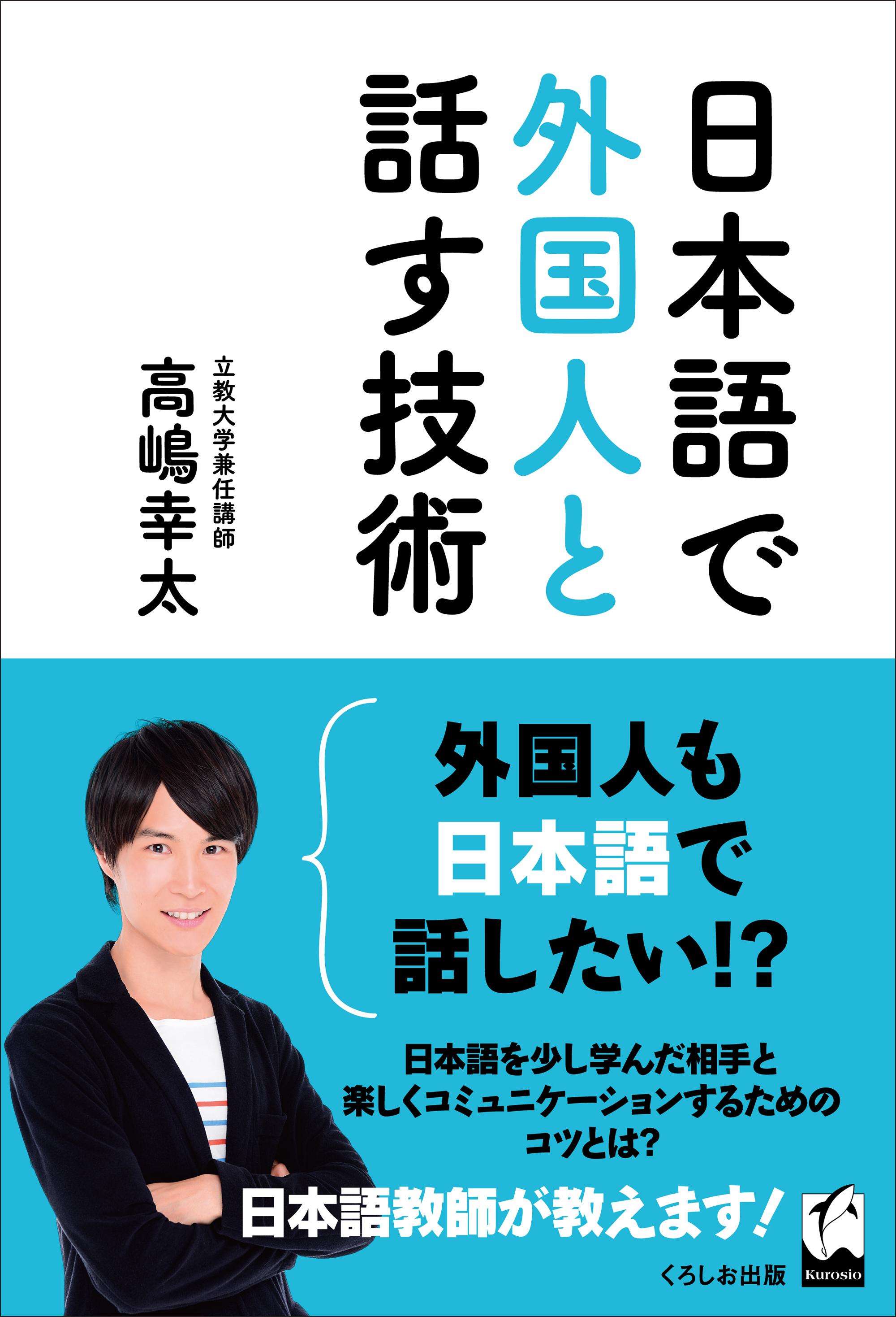 日本語で外国人と話す技術画像