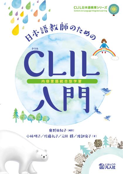 日本語教師のためのCLIL(内容言語統合型学習)入門の画像