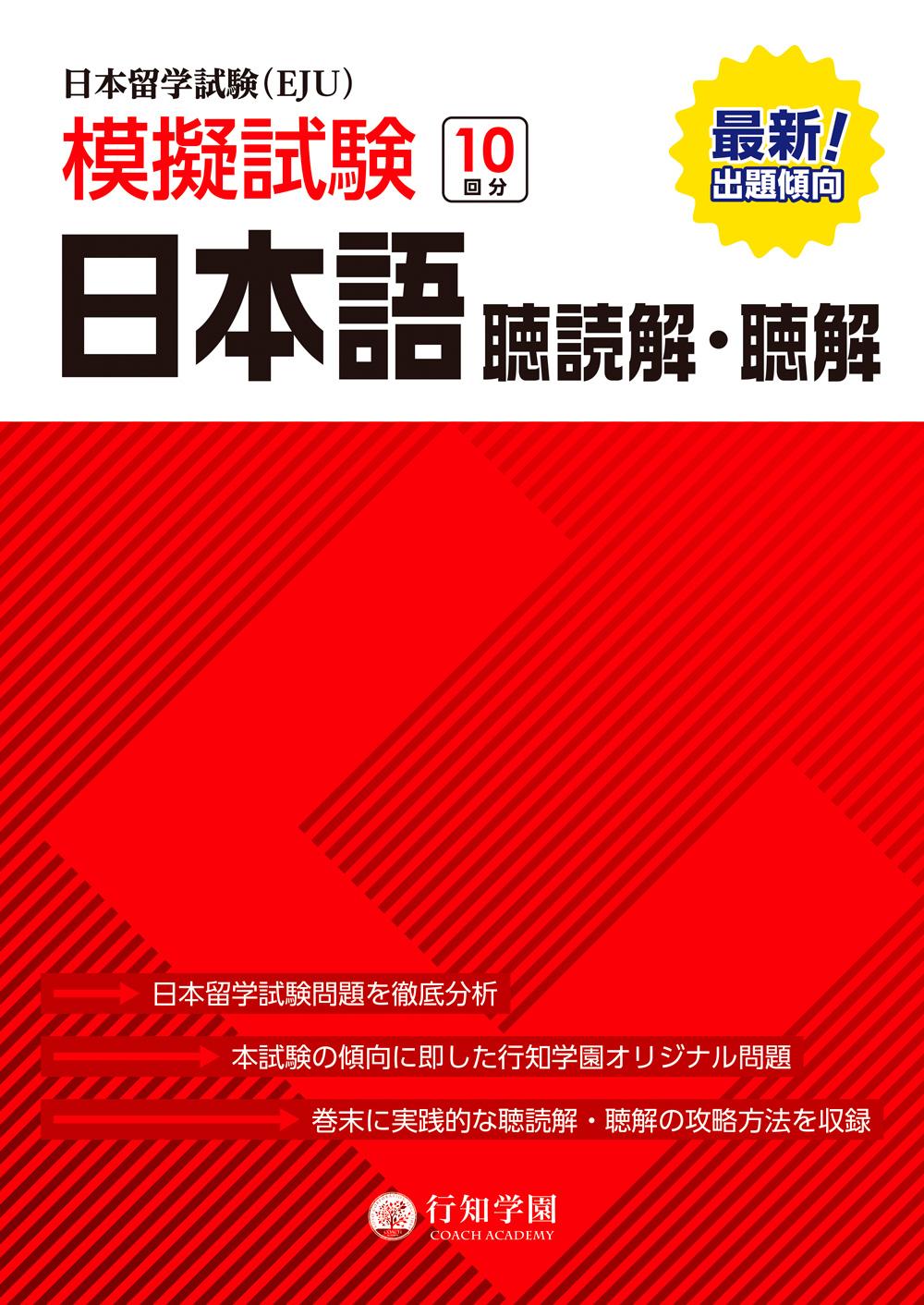 日本留学試験(EJU)模擬試験 日本語 聴読解・聴解画像