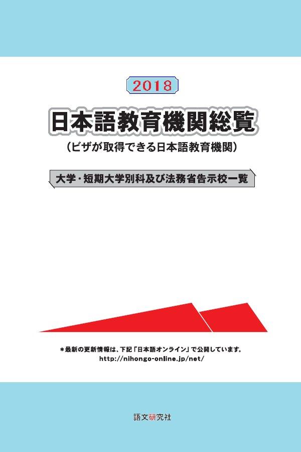 2018 日本語教育機関総覧(ビザが取得できる日本語教育機関)の画像