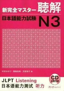 新完全マスター聴解 日本語能力試験N3の画像