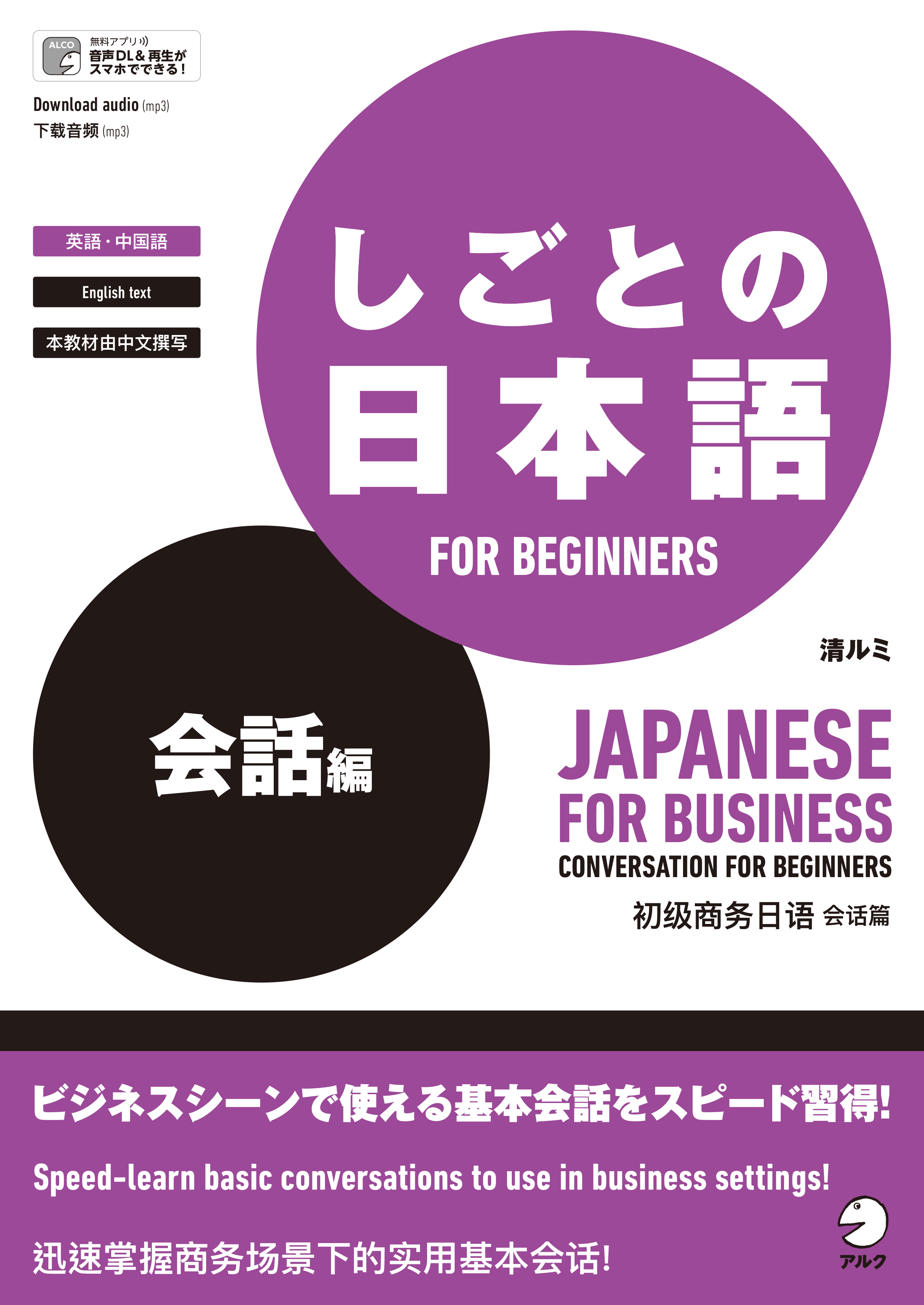 しごとの日本語 FOR BEGINNERS 会話編画像