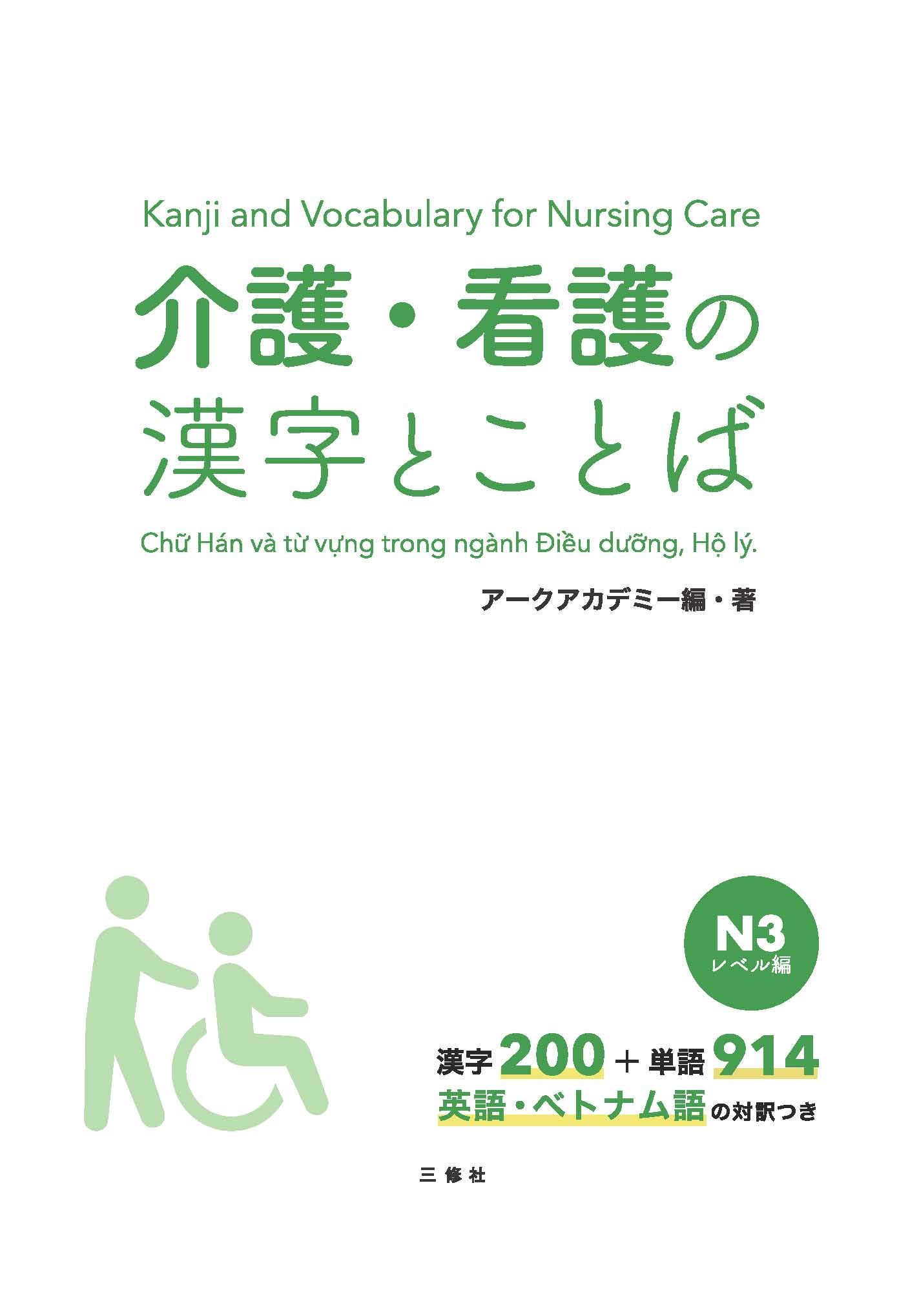 介護・看護の漢字とことば N3レベル編画像
