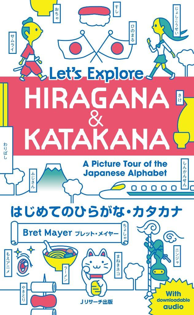 はじめてのひらがな・カタカナ  Let's Explore HIRAGANA & KATAKANAの画像