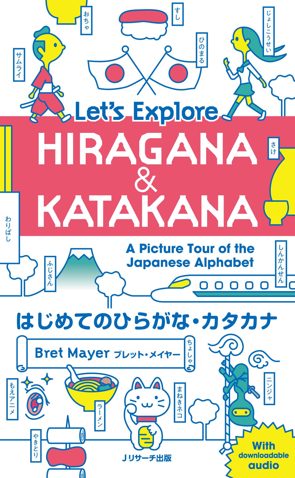 はじめてのひらがな・カタカナ  Let's Explore HIRAGANA & KATAKANA画像