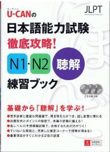 U−CANの日本語能力試験 徹底攻略!N1・N2聴解練習ブックの画像