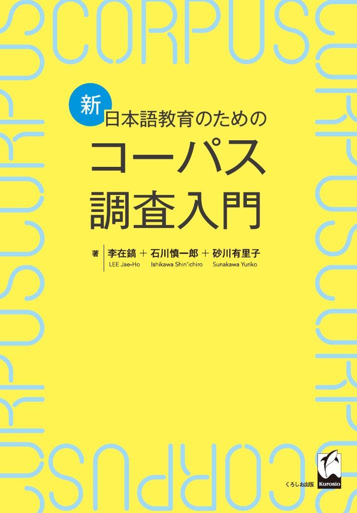 新・日本語教育のためのコーパス調査入門の画像