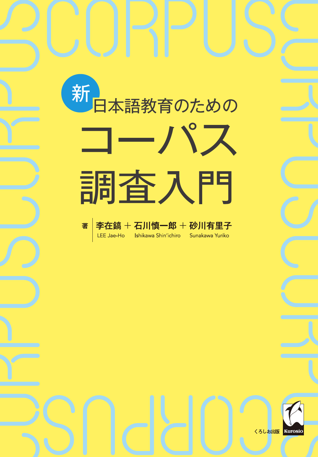 新・日本語教育のためのコーパス調査入門画像