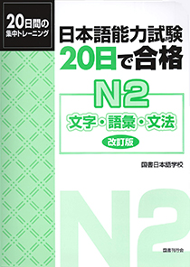 日本語能力試験 20日で合格 N2 文字・語彙・文法[改訂版]  画像