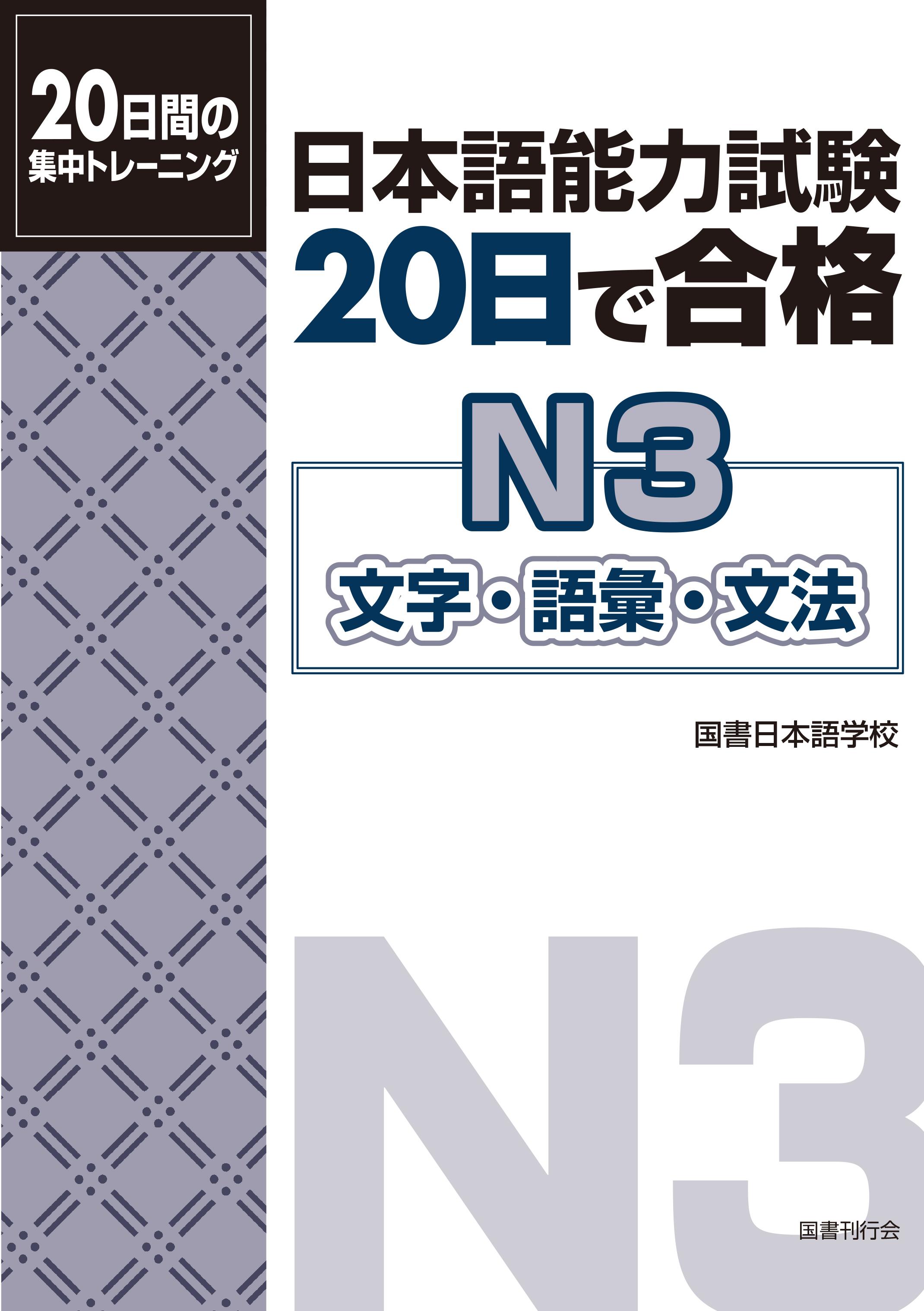 日本語能力試験 20日で合格 N3 文字・語彙・文法  画像