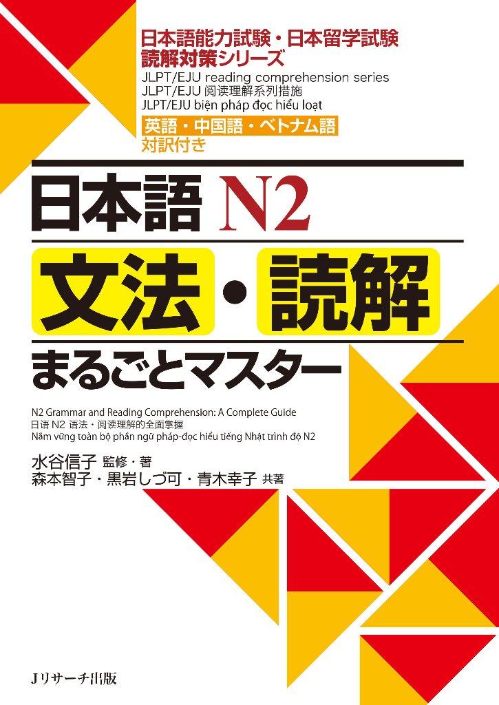 日本語N2 文法・読解まるごとマスターの画像