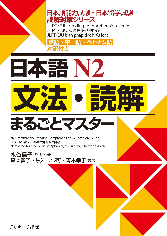日本語N2 文法・読解まるごとマスター画像