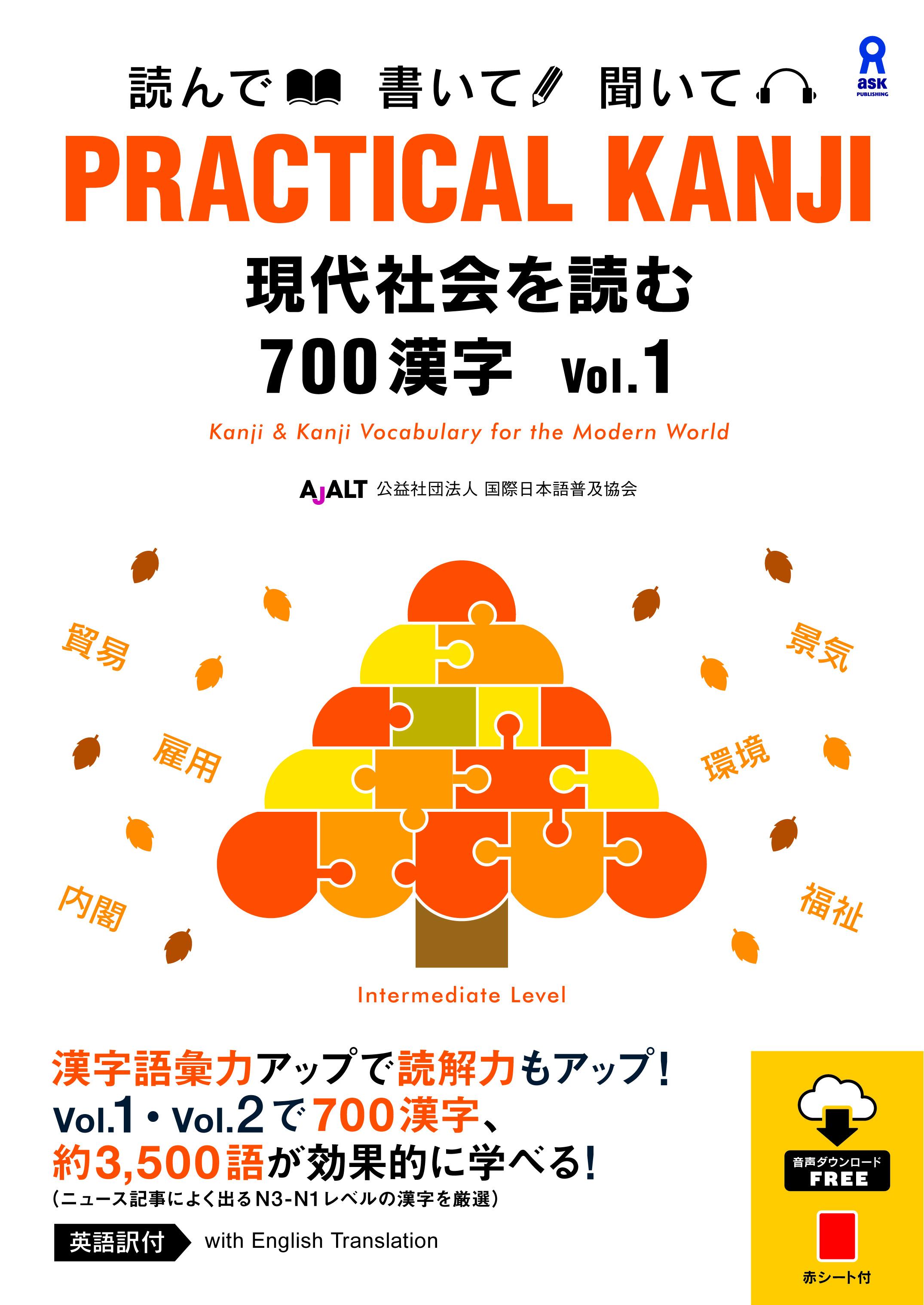 PRACTICAL KANJI 現代社会を読む700漢字 Vol. 1画像