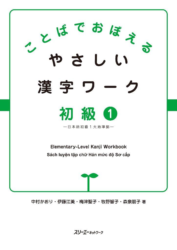 ことばでおぼえる やさしい漢字ワーク 初級1-日本語初級1大地準拠- の画像
