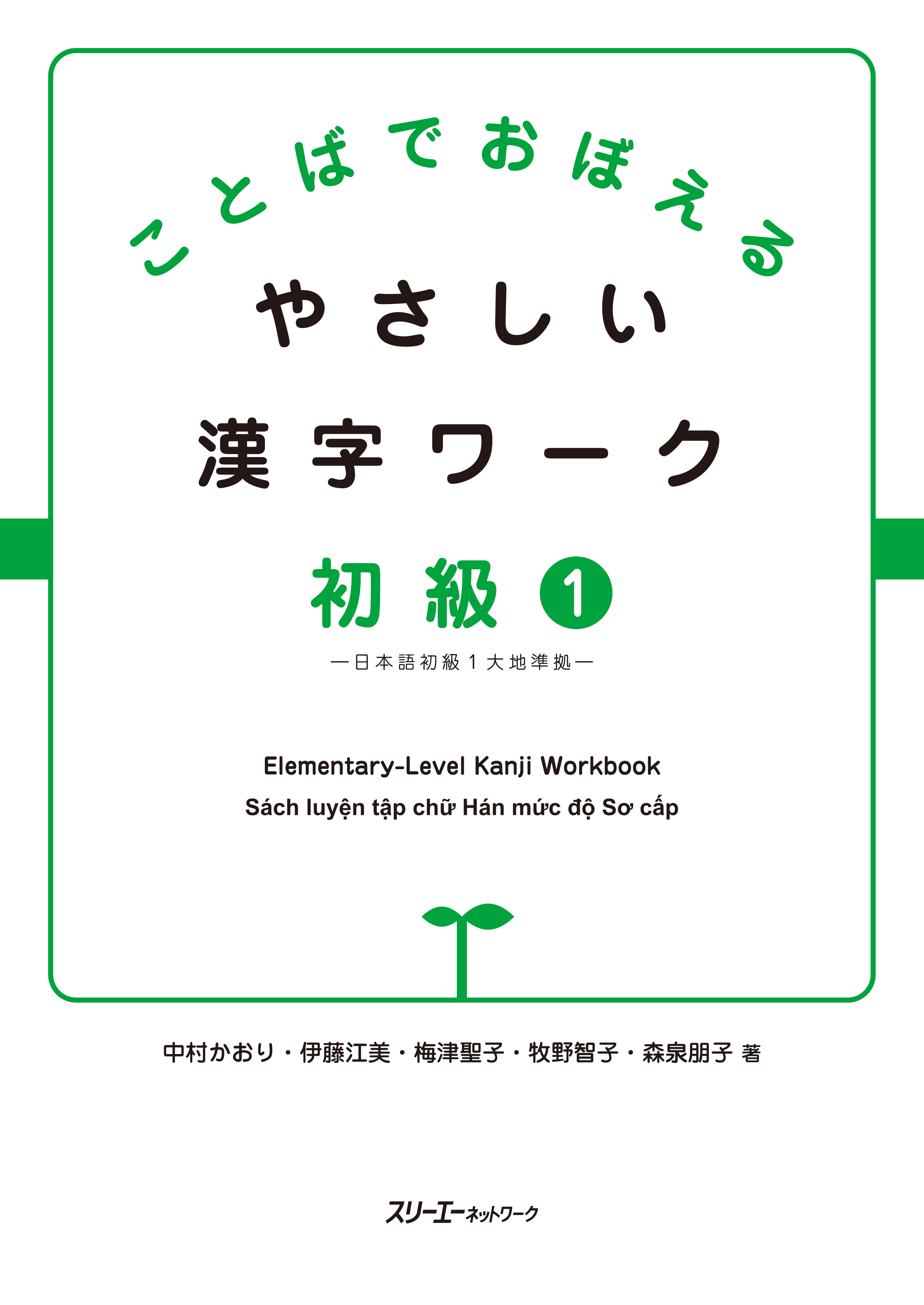 ことばでおぼえる やさしい漢字ワーク 初級1-日本語初級1大地準拠- 画像