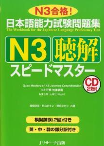 日本語能力試験問題集 N3聴解スピードマスターの画像