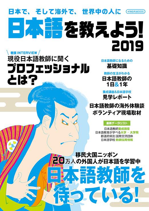 日本語を教えよう! 2019 の画像