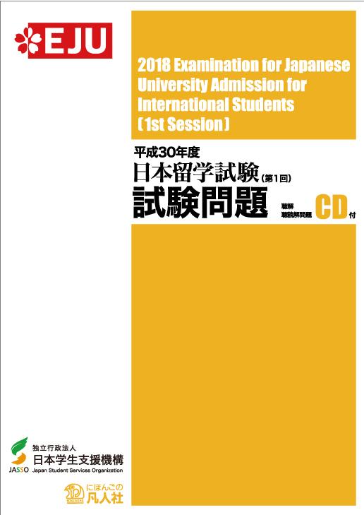 平成30年度日本留学試験(第1回)試験問題画像