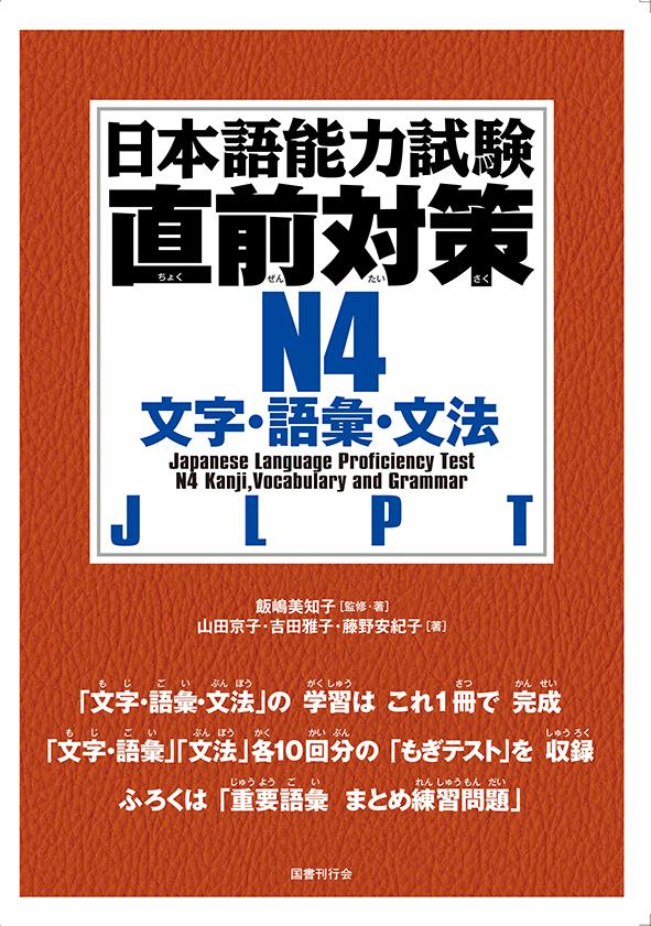 日本語能力試験直前対策 N4 文字・語彙・文法の画像
