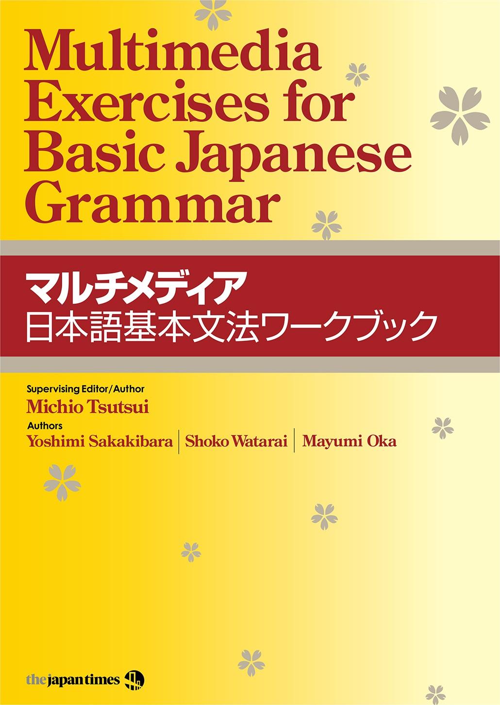 マルチメディア日本語基本文法ワークブック画像