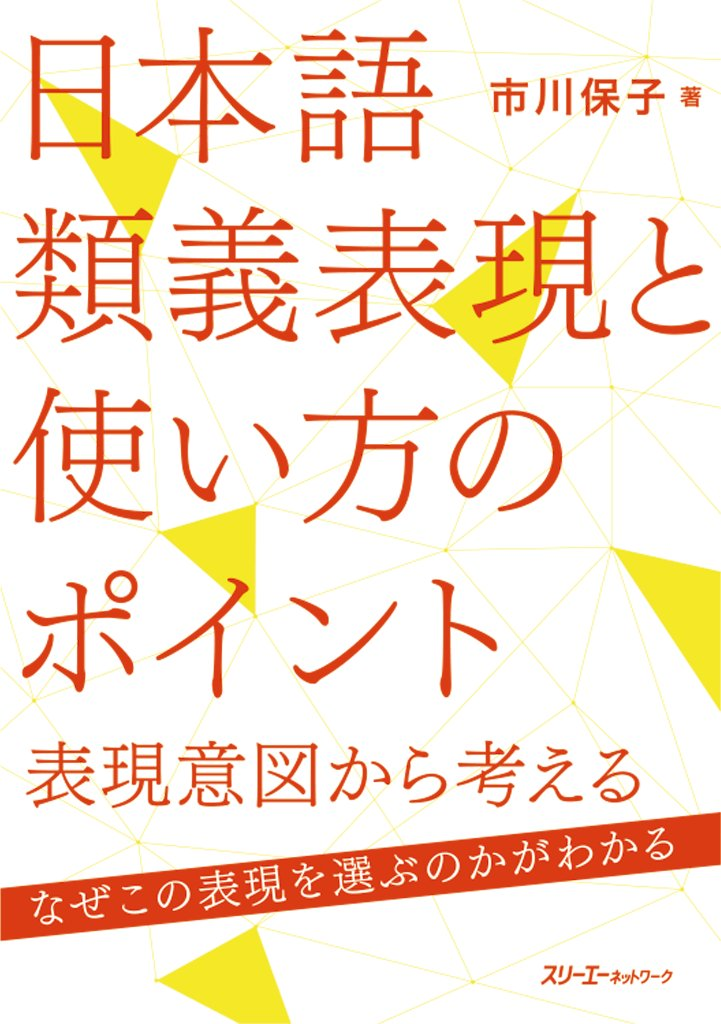 日本語類義表現と使い方のポイント-表現意図から考える-の画像