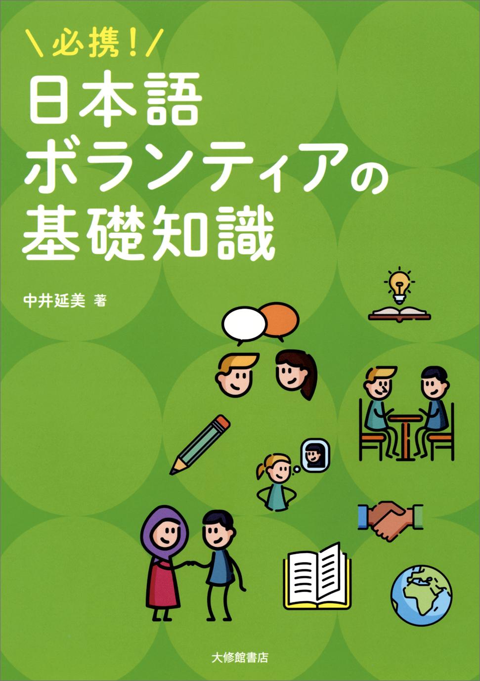 必携!日本語ボランティアの基礎知識画像