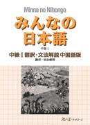 みんなの日本語 中級I  翻訳・文法解説 中国語版の画像