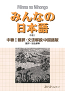 みんなの日本語 中級I  翻訳・文法解説 中国語版画像