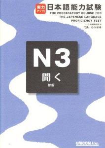 実力アップ!日本語能力試験N3「聞く」(聴解)の画像