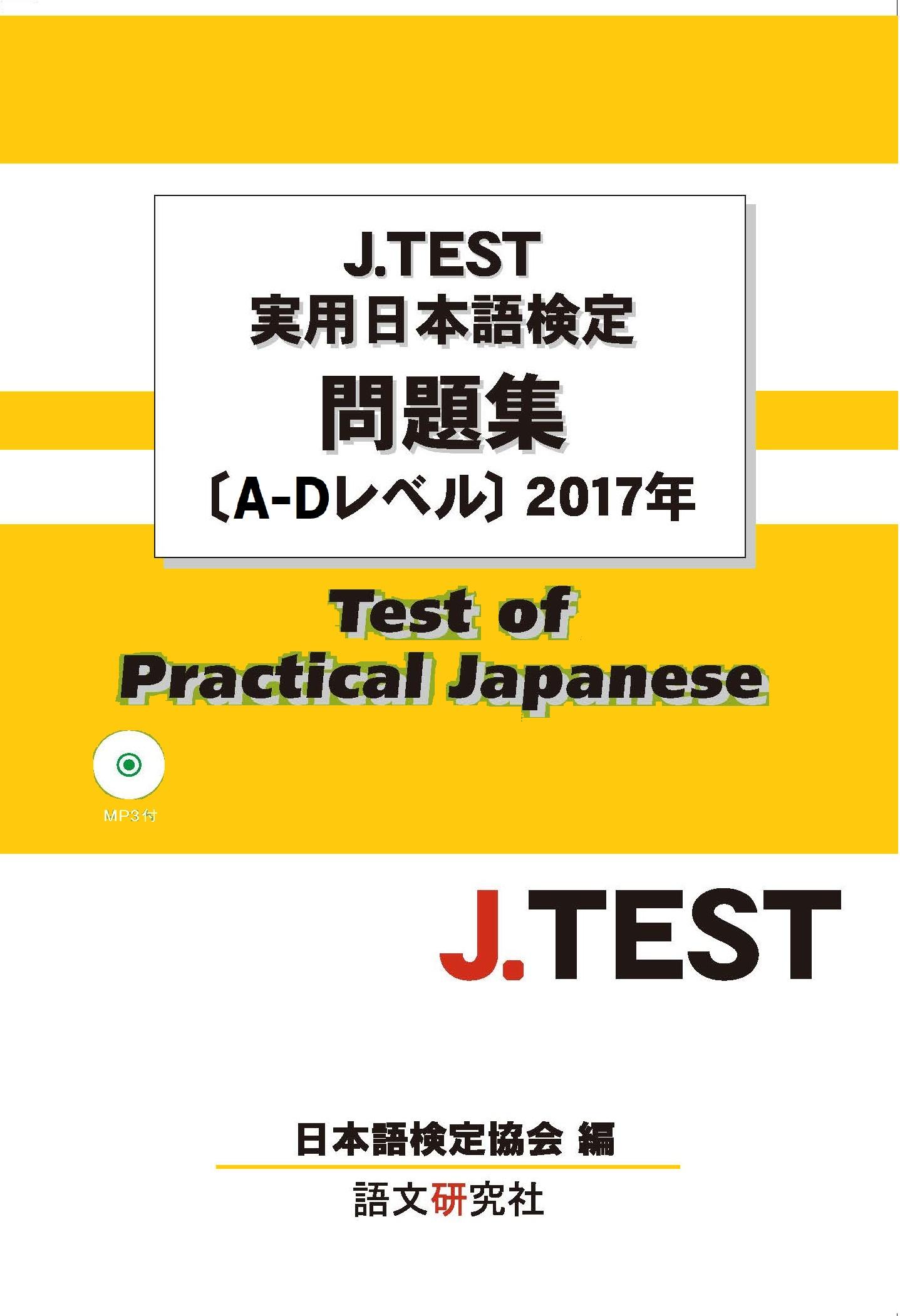 J.TEST実用日本語検定 問題集[A-Dレベル]2017年画像
