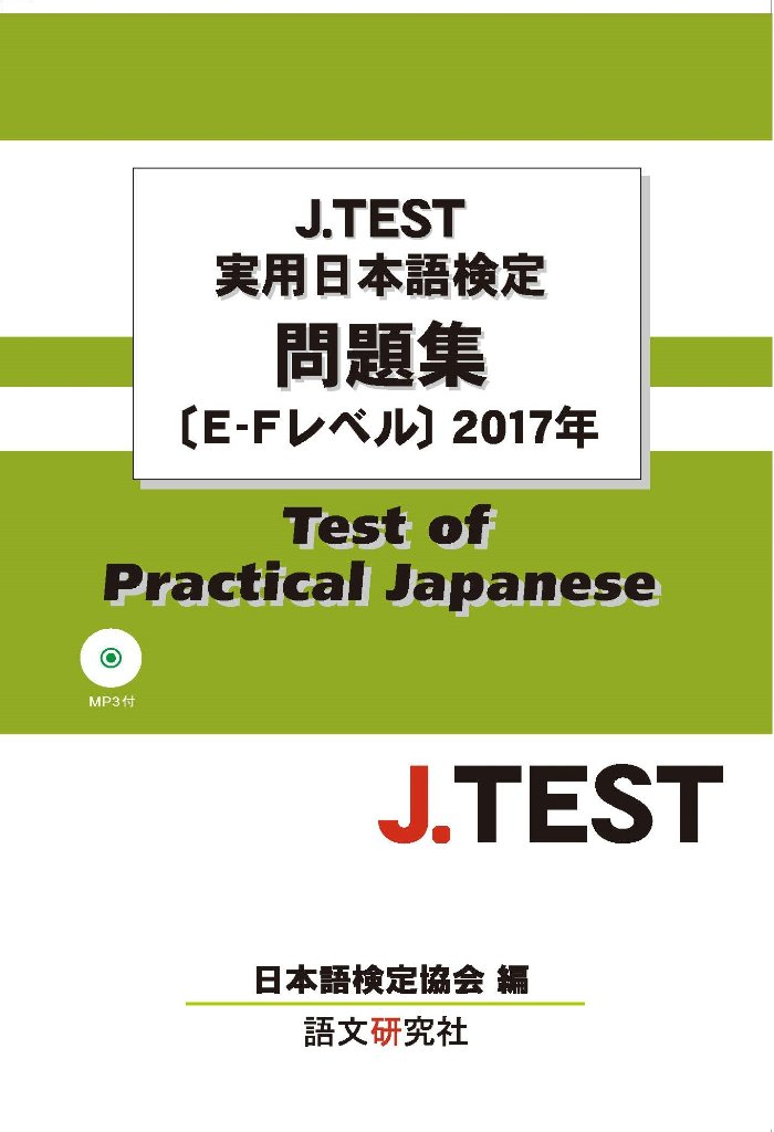 J.TEST実用日本語検定 問題集[E-Fレベル]2017年の画像