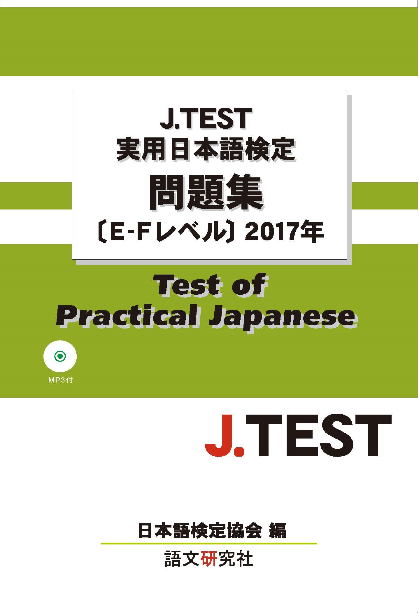 J.TEST実用日本語検定 問題集[E-Fレベル]2017年画像