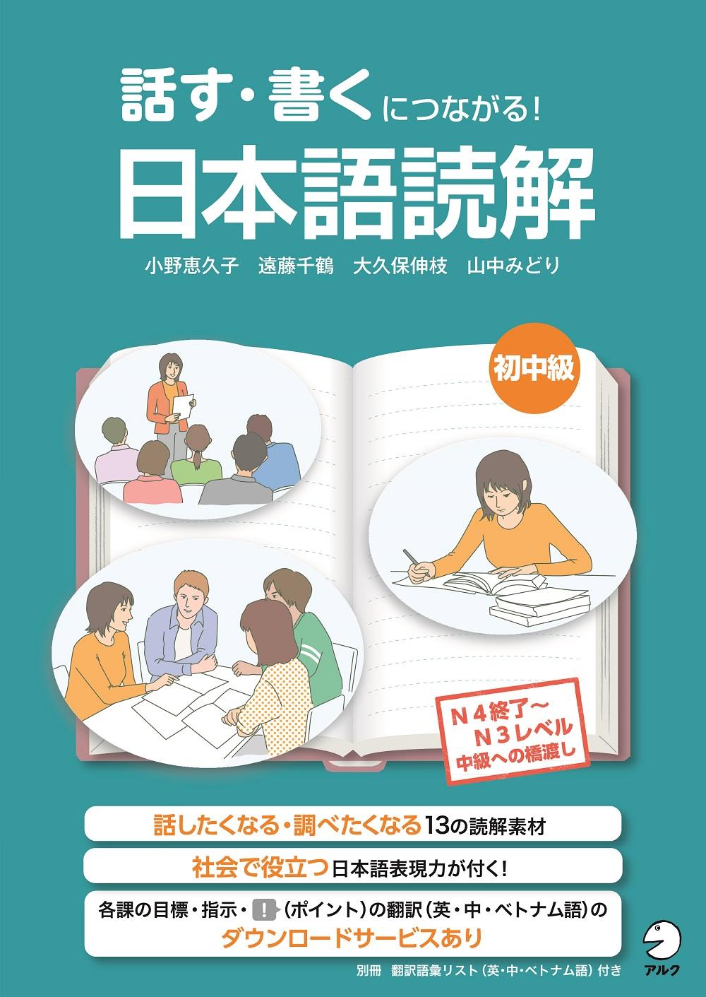 話す・書くにつながる! 日本語読解 初中級画像
