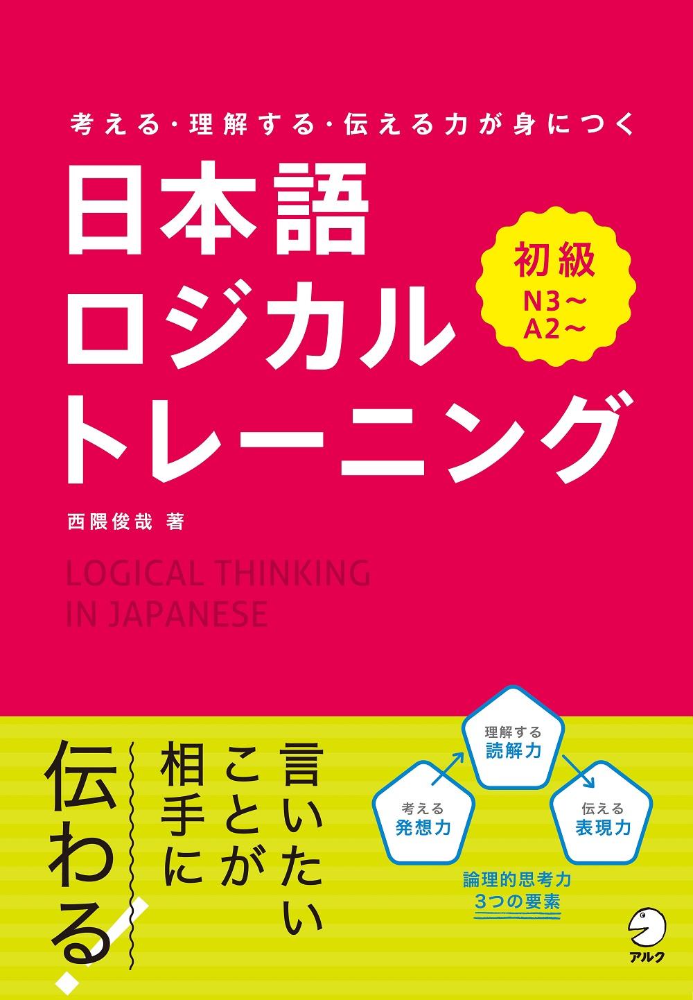 考える・理解する・伝える力が身につく 日本語ロジカルトレーニング 初級画像