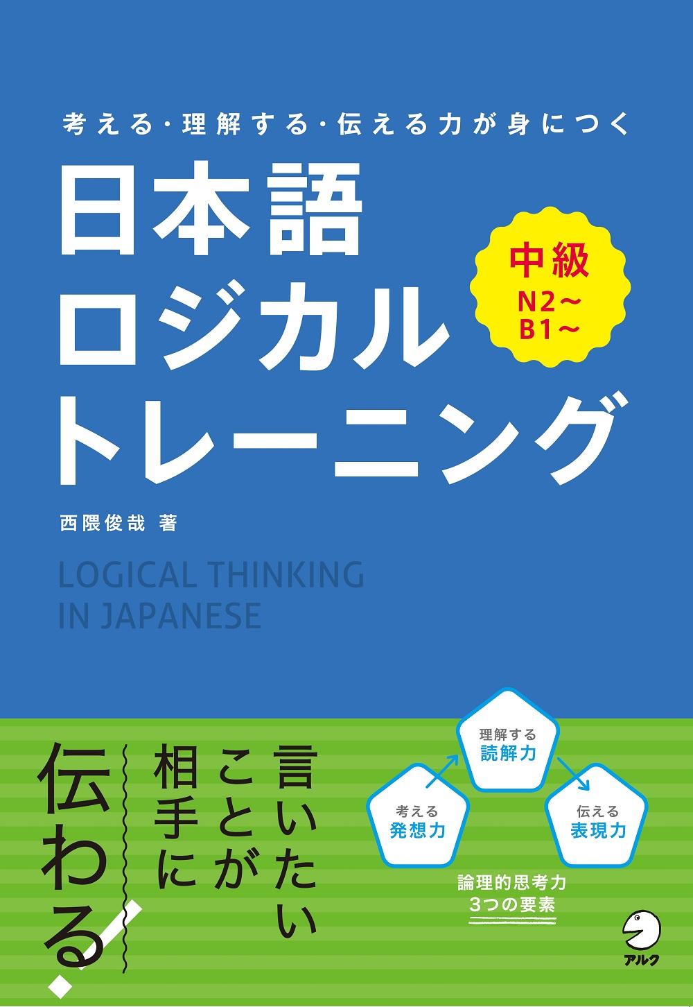 考える・理解する・伝える力が身につく 日本語ロジカルトレーニング 中級画像