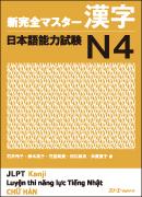 新完全マスター漢字 日本語能力試験N4の画像