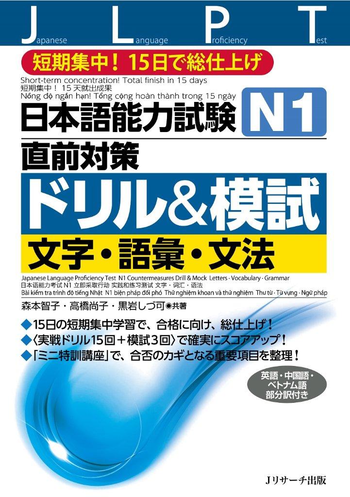 日本語能力試験 N1直前対策ドリル&模試 文字・語彙・文法の画像