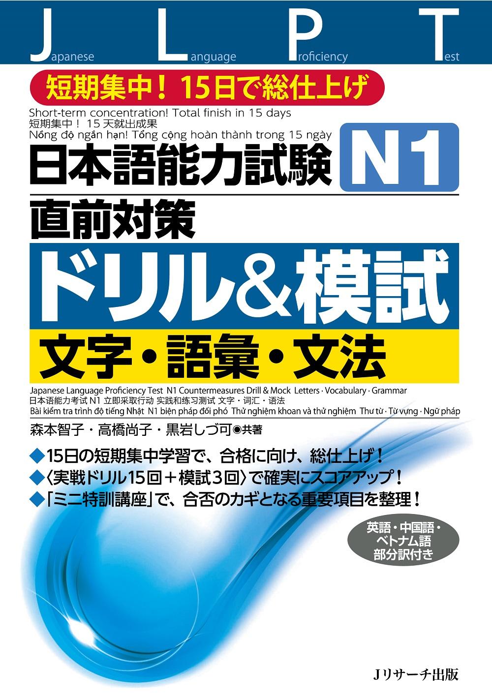 日本語能力試験 N1直前対策ドリル&模試 文字・語彙・文法画像