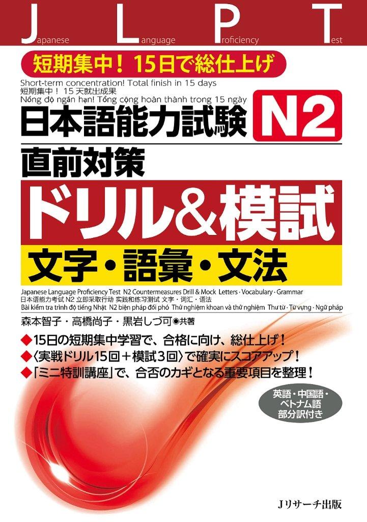 日本語能力試験 N2直前対策ドリル&模試 文字・語彙・文法の画像
