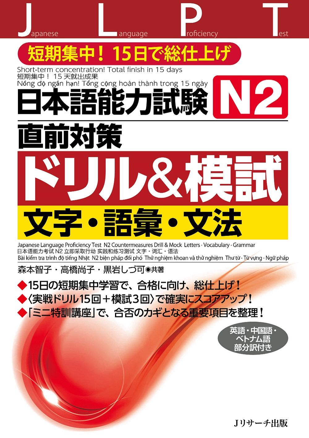 日本語能力試験 N2直前対策ドリル&模試 文字・語彙・文法画像