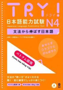 TRY!日本語能力試験N4 文法から伸ばす日本語[ベトナム語版]の画像