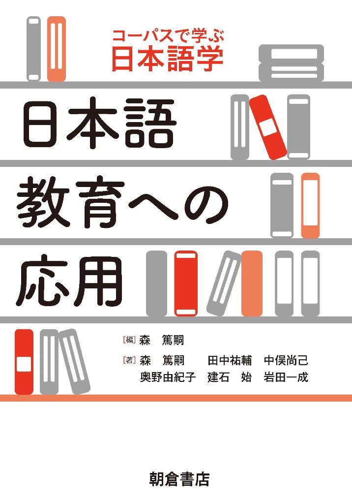 日本語教育への応用(シリーズ・コーパスで学ぶ日本語学)の画像