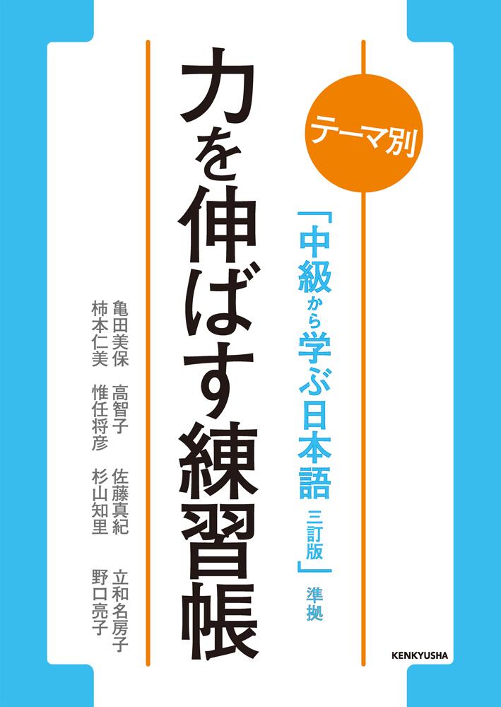 テーマ別 中級から学ぶ日本語(三訂版)準拠 力を伸ばす練習帳の画像