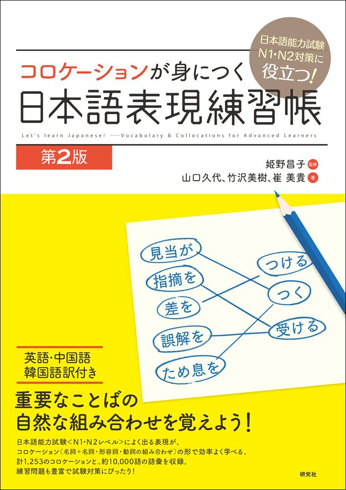 日本語能力検定試験N1・N2対策に役立つ コロケーションが身につく日本語表現練習帳[第2版]の画像