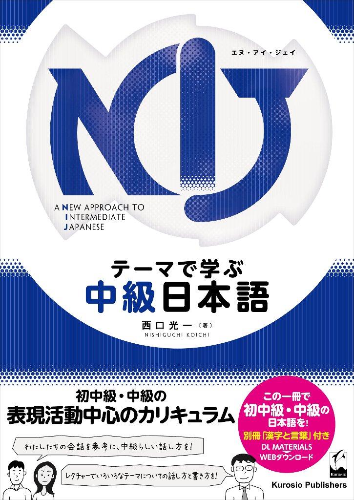 NIJ テーマで学ぶ中級日本語の画像