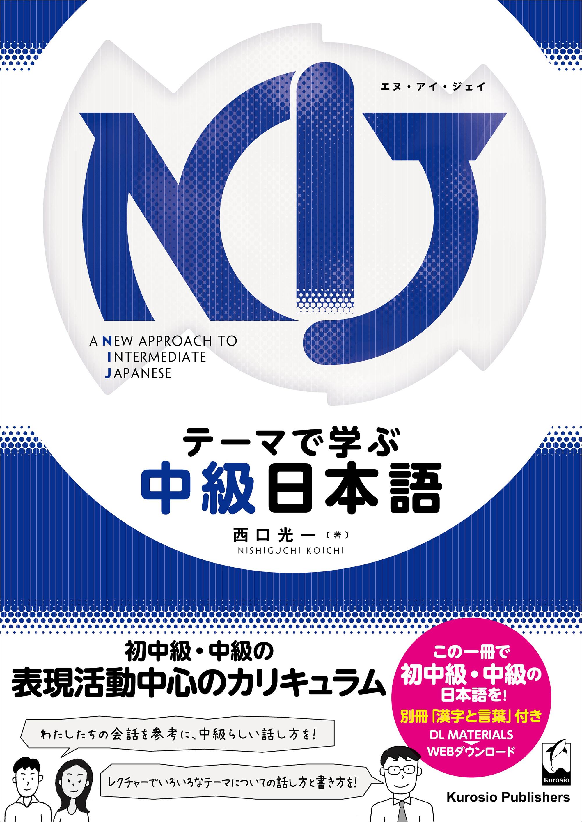 NIJ テーマで学ぶ中級日本語画像
