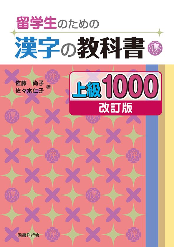 留学生のための漢字の教科書 上級1000[改訂版] 画像