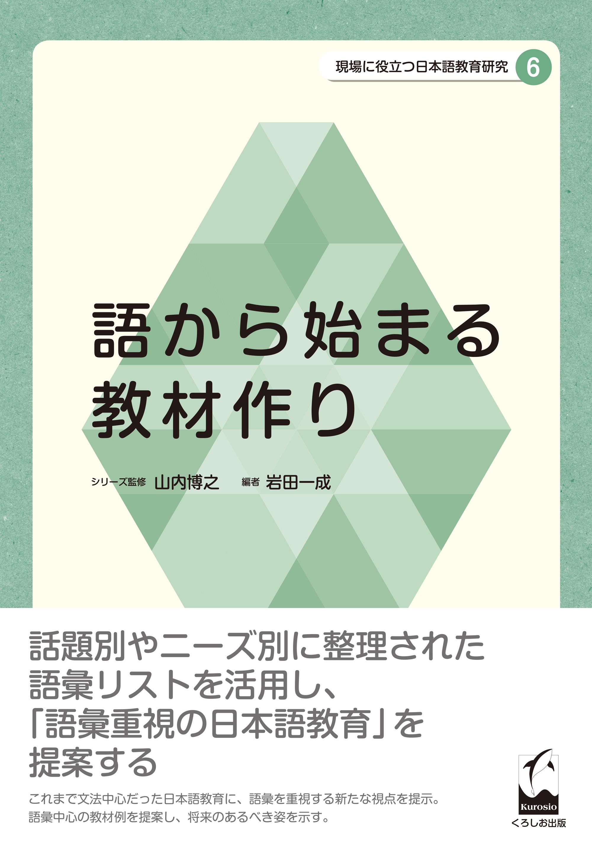 現場に役立つ日本語教育研究6 語から始まる教材作り画像